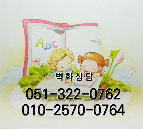 유치원/어린이집